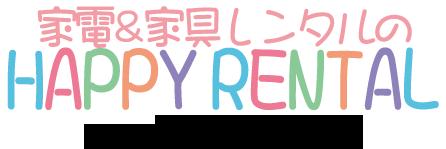 名古屋での家電、家具レンタルHAPPY RENTAL 3点セット月額1,980円(レンジ、冷、洗)